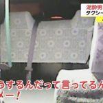 島本光央、車載カメラが捕らえた事件とその本人画像とは!?