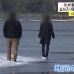 『衝撃!』真冬の湖なのに危険な侵入者が!!画像あり!その理由とは?