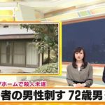 小野悟 福岡県グループホームの入居者に刃渡り15cmの包丁で刺し逮捕!いったいなぜ・・・