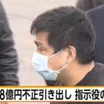 武藤俊輔(39)の画像やFACEBOOKは? 18億円不正引き出しの指示役逮捕!!その手法とは?