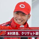 木村昇吾 画像は?37歳引退後もスポーツで30億円稼ぐプロリーグを目指す!クリケットをセカンドキャリアとして日本の先駆者となれるか!!