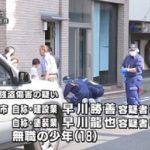 早川勝善と早川龍也容疑者の顔画像やFACEBOOKは。「養子縁組で使い走りされ」懲役11年の刑!