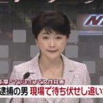 東京多摩市で殺害された上田真由華さん 、元交際相手のストーカー被害か!?