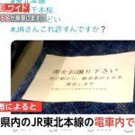 お年寄りによる電車内の「席取り行為!」ネット大炎上!!