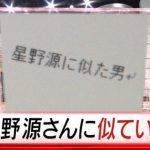 星野源さんに似た男と警視庁がネットに流し謝罪!名誉毀損で数百万円の請求!!