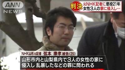 NHK 新井容疑者擁護する ->画像>23枚
