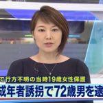 佐々本薫、高橋春花さんの顔画像やFACEBOOKは?誘拐目的の計算された犯行に唖然!!孫に似ていた!?