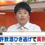 小西和彦の顔画像は?釧路市で酒酔い無免運転、タクシーに衝突し暴行事件!!その素性とは!?