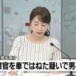 鈴木寿貴 現場写真は?職務質問で逃げた後の事故現場が酷い・・・