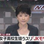 JKモサの亮こと伊藤亮容疑者、顔画像や狙った女子高生は?史上最低額のスリ事件!!