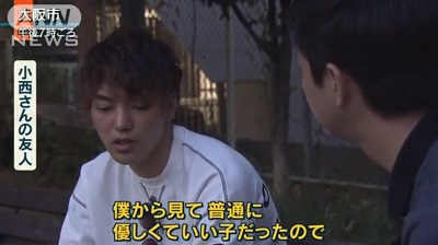 【兵庫ダム遺体】小西優香さんの司法解剖の結果…
