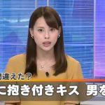 斎藤賢一 女性と見間違え爆笑逮捕!!襲われた男性のルックスが美しい!!