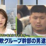 佐山龍也 (顔画像)振り込め詐欺グループ幹部逮捕!被害総額はなんと3000万円に到達!