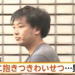 新田剣(あきら)の顔画像やFACEBOOKは?10代の女性に後ろから抱きつき逮捕!その動機とは?