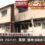 栗原優希 画像やFACEBOOKは?兵庫県内でストーブを投げ家半焼し逮捕!その理由に・・・