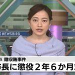 島村穰(みのる) 画像やFACEBOOKは?上尾前市長,懲役2年6か月の求刑!