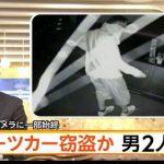 小林紀靖、新井幹也の画像や犯行現場特定。カメラに移ったスポーツカー盗難犯行がえぐい!!その目を疑う手法とは!?