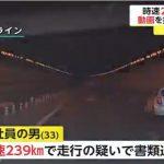 国内史上最速の時速239kmのスピード違反。バイクの性能や速度超過について考える。