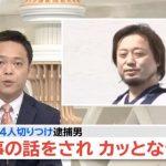 小田求 顔画像やFACEBOOKから性格は千葉市議の時からヤバい!?鬱か?殺人犯になるまでの顔の表情がまるわかり!