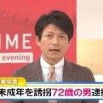 佐々本薫、高橋春花さんの画像やFACEBOOKから誘拐された理由がヤバい!!趣味に目を付けた犯行!?