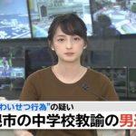 井上無央 中学教師がバス内で太もも触り逮捕!女性被害者の証言に(( ゚Д゚)
