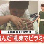 松永かおり、西弘樹の顔画像はこちら!1億円着手した方法がヤバい!!知人が語る!盗んだ札束の使い道が判明か!?