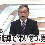 斉藤健太 顔画像やSNSから飲食店が判明!体液の多数へ及ぶ犯行が明らかに!?