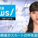 藤木栄司 顔画像や家族写真まで掲載か!?女子中学生と21歳女性への性欲的犯行!妻子持ちのその素性が明らかに!!