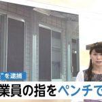 建設会社社長 野崎研二の経営は以前から体罰だったことが発覚か!?社名と会社概要公開!!