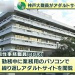 アダルトサイト閲覧 神戸大職員の顔画像やSNSはこちら!以前にも職場でアダルト懲戒免職!?快適な仕事っぷりが明らかに!!