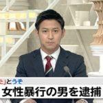 高田雅人 顔画像やSNSから余罪につながるヤバい行動が発覚か!?会社員のその素性が明らかに!!