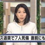 横浜市の路線バス追突事故!7人死傷の身元はこちら!運転手はあの理由が原因か!?