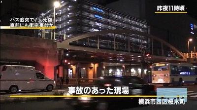横浜 市営 バス 事故