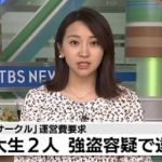 村尾光康、清水勝護 サークル「TL」でやりたい放題!! 活動内容や費用がヤバい!!サークルの素性が明らかに!!