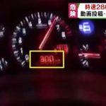 大阪の時速300km暴走! 男の身元はこちら!事故を起こした衝撃映像がヤバい!!