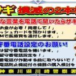 70代無職女性 川崎市で特殊詐欺の手口がヤバい!! 誰でも騙される競合手口の罠とは!?