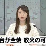 千葉県稲毛の車2台全焼 車の跡から恨みの可能性がヤバい!放火の原因が明らかに!!