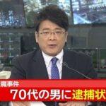横浜34歳女性刺傷 70代の男の素性がヤバい!!杖はフェイクか!?犯行動機が明らかに!!