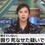 山本宏和 普段から暴力か!!近所に知られていた!?酒に酔い藤井厚(61)を殴り死亡!!