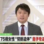 山田基裕 顔画像はこちら!山田容子さんを殺害した動機が判明!!妻と3人暮らしの素性が原因か!?