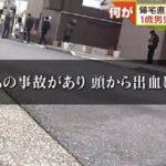 今西十力 奏之祐ちゃん(1)を車ではねた理由が判明!!600m信号なし!!