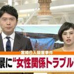 飯干昌大  女性関係の真相がヤバい!ラインが原因!?殺害順番が判明!!