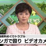 劉美辰容疑者 6人の顔画像や美容エステが判明!施術料の金額がヤバい!!