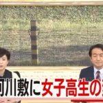 水戸市那珂川で女子高生死亡 無理心中の失敗!?車外へ逃げたが殺害か!犯行動機が明らかに!