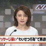 城道清宏 アロマの施術方法の内容は!盗撮の疑いも!?触り方がやばい!!