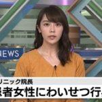 武田浩一 女性に抱きつくセリフが超やばい!!医師を利用した悪評の手口が明らかに!