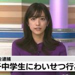 小松崎幹夫 顔画像と少女が判明!女子中学生とSNSで知り合った方法がヤバい!