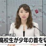 徳島県 女子高生がカッターで殺人未遂!キレた動機がヤバい!!女子高生の顔画像やその素性が明らかに!?