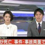 石橋律子さん、弘光さんの顔画像は?他殺の原因も!?和菓子屋、いしばし旭堂の親子死亡