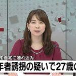 和田直人 顔画像やしつこいメッセージがヤバい!?女子高性を誘う手口やその素性が判明か!?